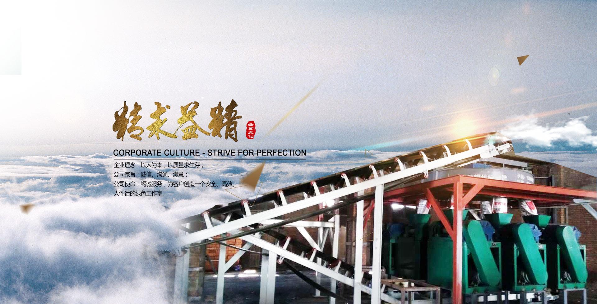 鼎辉化肥/有机肥设备制造厂企业理念、宗旨和使命