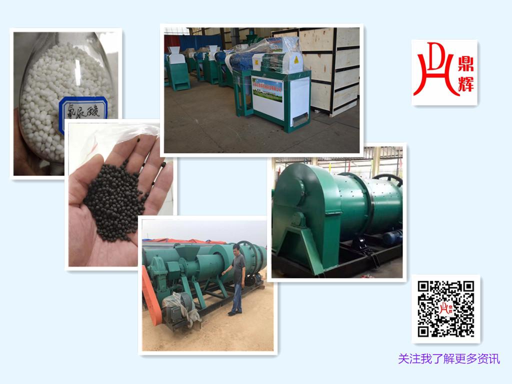 化肥有机肥原料与设备