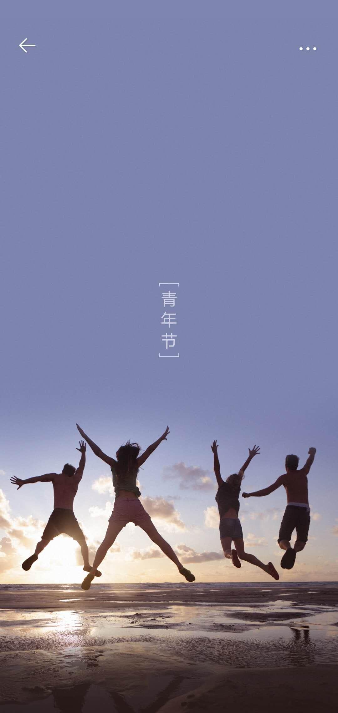 五四青年节(青年创业)