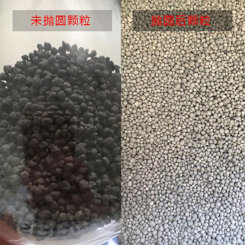 化肥颗粒抛圆前后对比